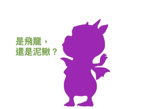 到底是飛龍,還是泥鰍? 圖片來源:svgsilh.com