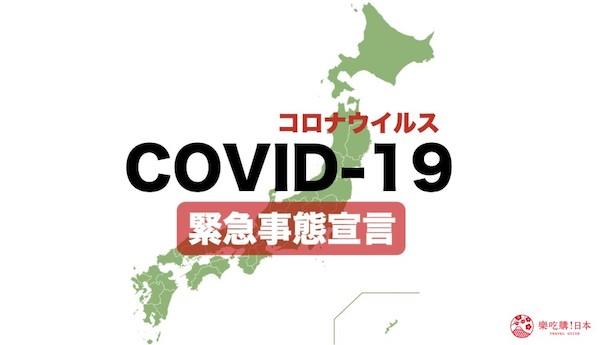 日本因新冠肺炎疫情發佈緊急事態宣言。 圖片來源:樂吃購!日本