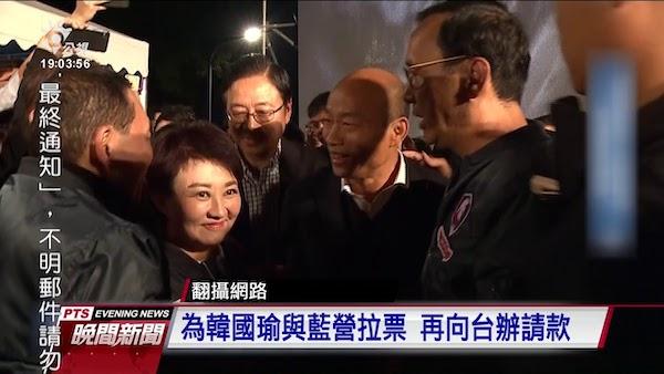 國民黨與韓國瑜競選,竟向湖南長沙台辦請款。 圖片來源:新浪新聞