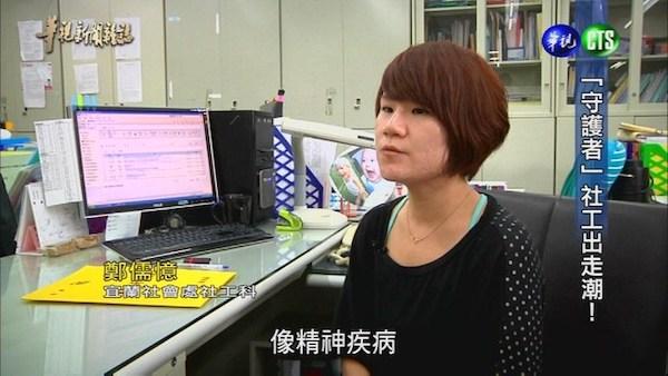 社工也面臨出走困境。 圖片來源:華視