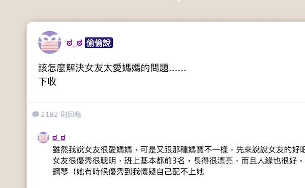 網友在噗浪抱怨女友太愛媽媽。 圖片來源:噗浪
