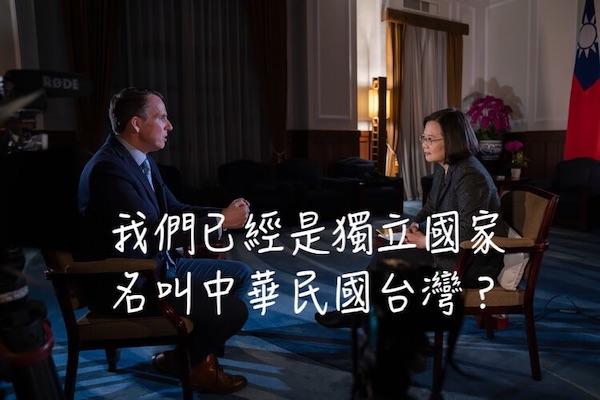 蔡英文說「我們已經是獨立國家,名字叫中華民國台灣」。 圖片來源:方格子