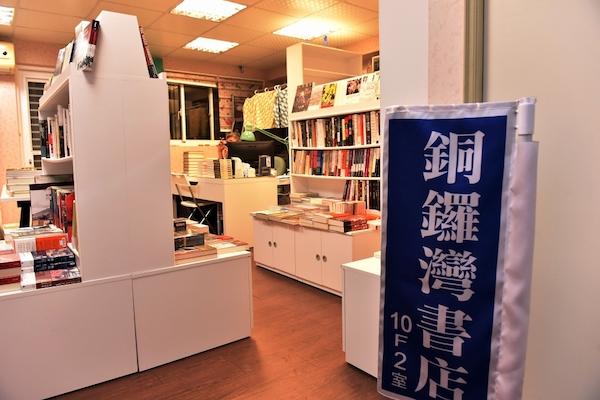香港銅鑼灣書店在台灣復活。 圖片來源:上報