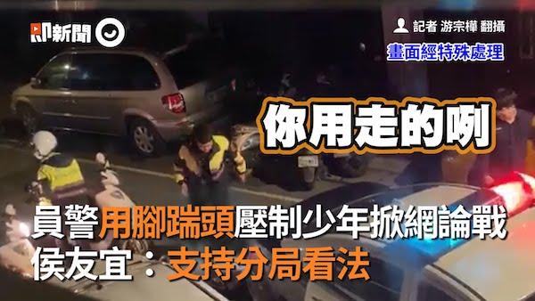 少年無照拒檢,員警壓制踹頭惹議。 圖片來源:即新聞