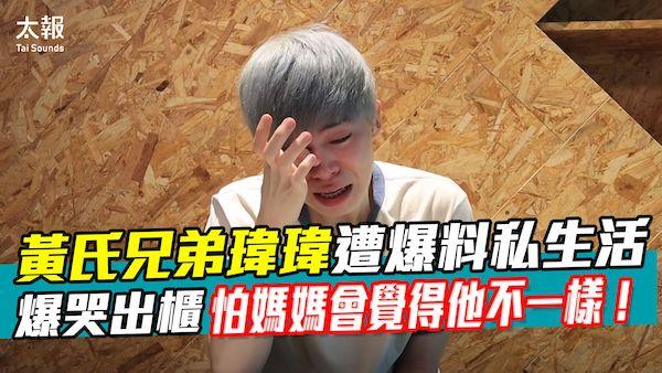 網紅瑋瑋遭鏡週刊爆料「被出櫃」。
