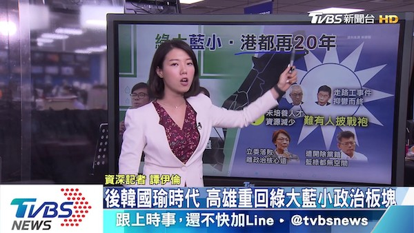 罷韓之後,許多討論「後韓國瑜時代」將如何。 圖片來源:TVBS