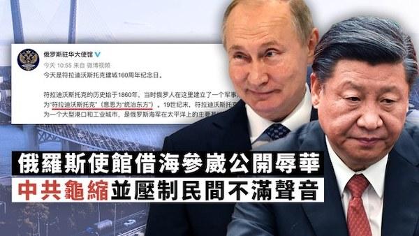 海參崴建城160週年,俄使館與中國網民起外交衝突。 圖片來源:自由亞洲電台