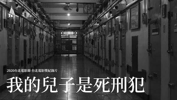 《我的兒子是死刑犯》紀錄片講述三個死刑犯的故事。 圖片來源:台北電影節