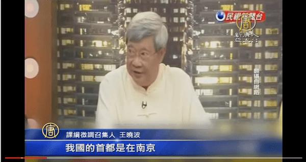 支持大一統的王曉波教授辭世。 圖片來源:新唐人