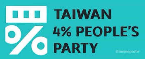 網路鄉民為民眾黨做的4%新黨徽。 圖片來源:新頭殼