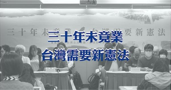 台灣需要新憲法。 圖片來源:台灣人權促進會