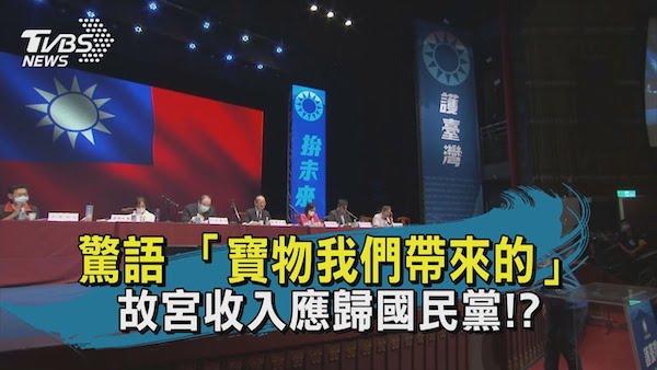 國民黨全代會黨代表發言,故宮收入應歸國民黨。 圖片來源:TVBS