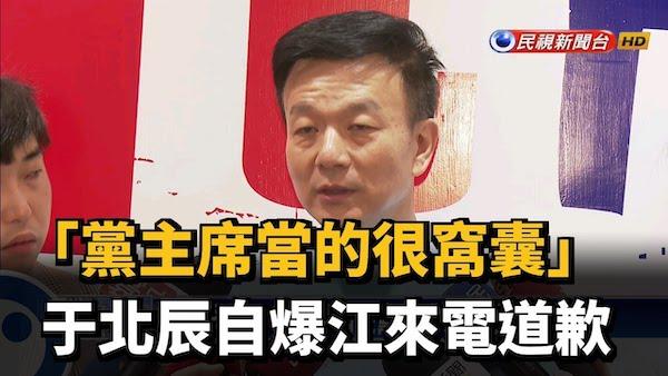 江啟臣道歉說「黨主席當的很窩囊」。 圖片來源:民視