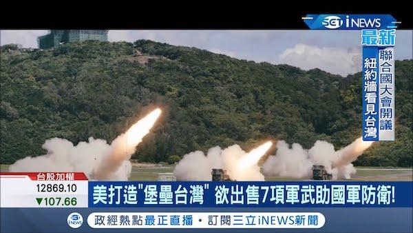 美國將協助打造「堡壘台灣」計畫。 圖片來源:三立新聞