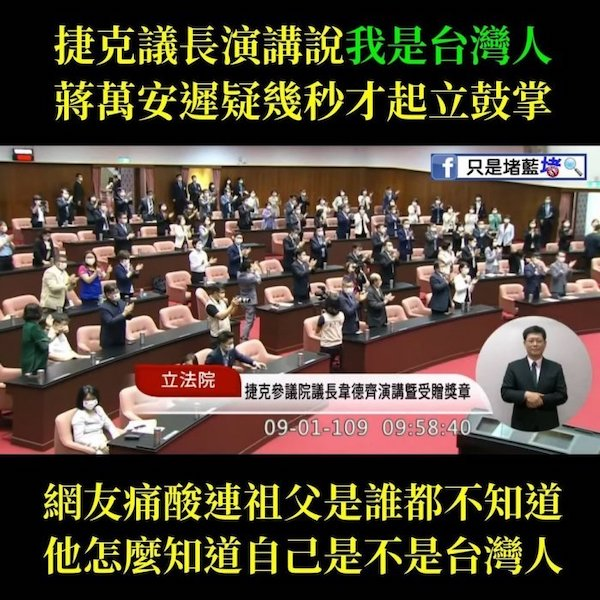 蔣萬安在捷克議長演講說「我是台灣人」遲疑才起立鼓掌。 圖片來源:Dcard