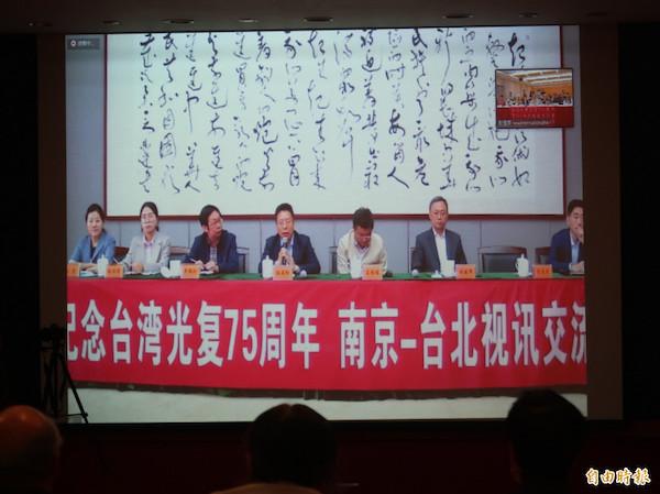 中共搶先與台灣統派舉辦台灣光復七十五週年視訊交流。 圖片來源:自由時報