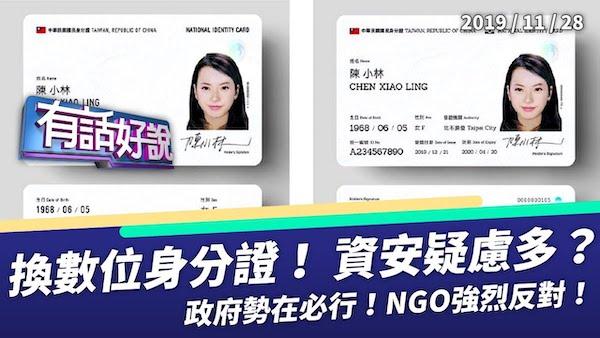 政府要強推數位身份證,引發民間疑慮。 圖片來源:公視有話好說