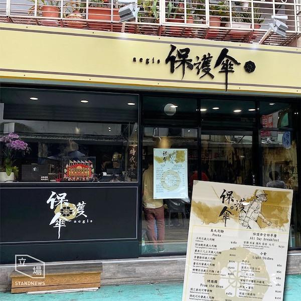 「保護傘」餐廳聘流亡台灣的香港人。 圖片來源:立場新聞