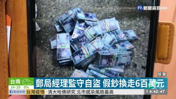 今年四月發生郵局經理堅守自盜。 圖片來源:華視