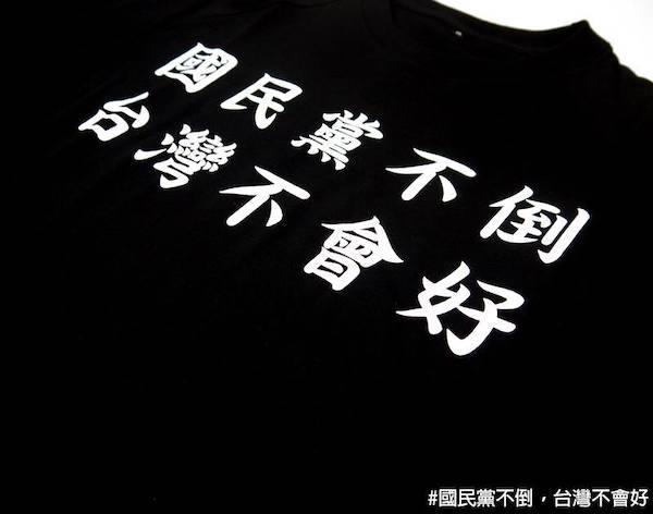 國民黨不倒,台灣不會好。 圖片來源:國民黨不倒,台灣不會好臉書專頁