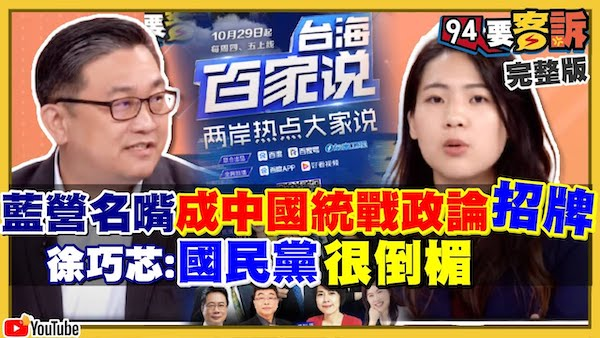 徐巧芯說「國民黨很倒楣」。 圖片來源:三立新聞