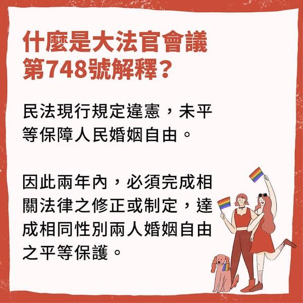 《司法院釋字第748號解釋施行法》是同婚專法。 圖片來源:新聞人