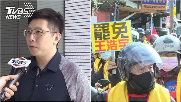 王浩宇被罷免成功。 圖片來源:TVBS