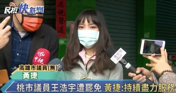 王浩宇遭罷免後,黃捷罷免案成焦點。 圖片來源:民視