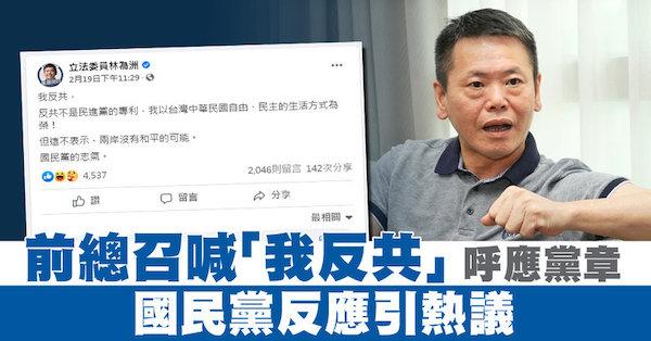 前國民黨總召林為洲喊「反共」。 圖片來源:自由時報:新唐人