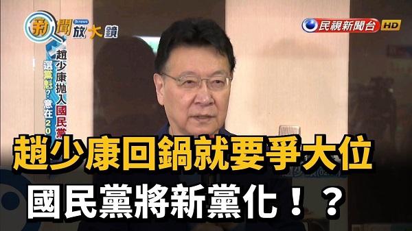 趙少康回國民黨,將使國民黨新黨化? 圖片來源:民視