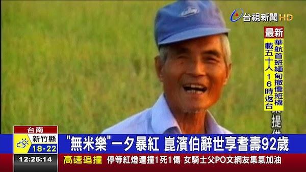 電影《無米樂》主角「崑濱伯」享年92歲。 圖片來源:台視