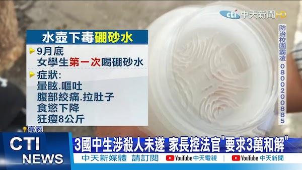 國中女生被同學在飲水放硼砂下毒。 圖片來源:中天新聞