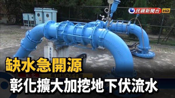 彰化縣加挖地下伏流水因應缺水危機。 圖片來源:民視