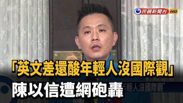 陳以信批評「台灣年輕人沒有國際觀」。 圖片來源:民視