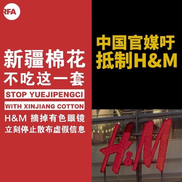 H&M遭中國抵制。 圖片來源:自由亞洲電台