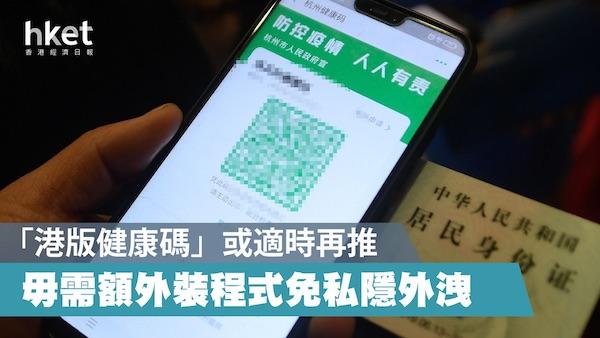 台灣該開始使用防疫健康碼