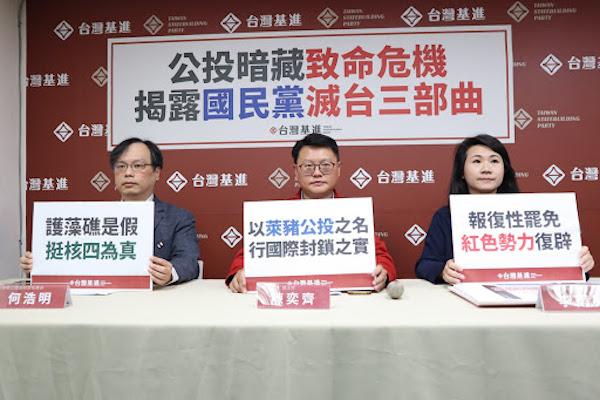 台灣今年公投危機四伏。 圖片來源:台灣基進