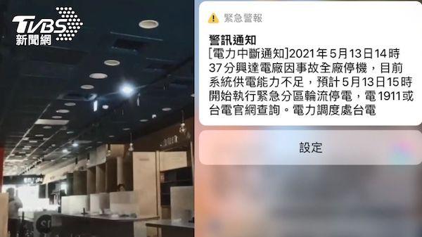 513大停電。 圖片來源:TVBS