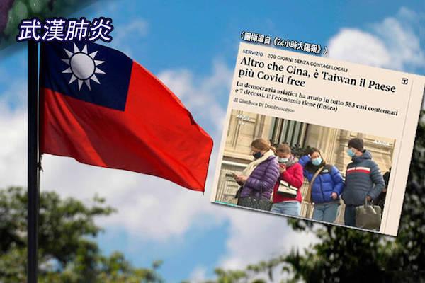義大利媒體:抗疫最成功的是民主台灣,不是獨裁中國。 圖片來源:自由時報
