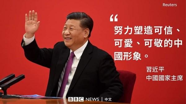 習近平談話指示要塑造「可信、可愛、可敬的中國形象」。 圖片來源:BBC