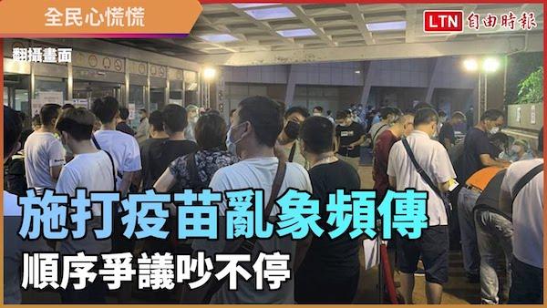 台灣疫苗亂象頻傳。 圖片來源:自由時報