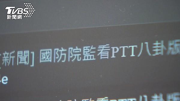 國防院監看PTT八卦版。 圖片來源:TVBS