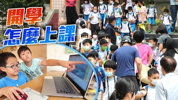 疫情微解封之下如何到校上學,考驗地方政府。 圖片來源:蘋果日報