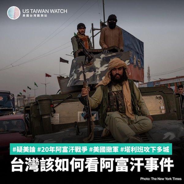 美自阿富汗撤軍,台灣如何看待? 圖片來源:美國台灣觀測站臉書