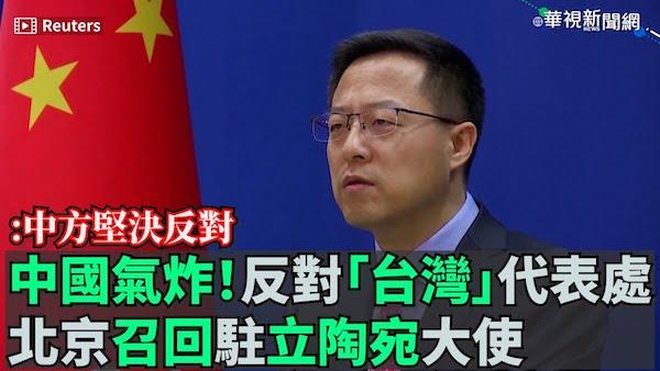 中國堅決反對更名「台灣」代表處。 圖片來源:華視