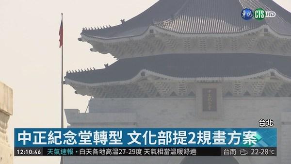 促轉會提出中正紀念堂轉型方案。 圖片來源:華視