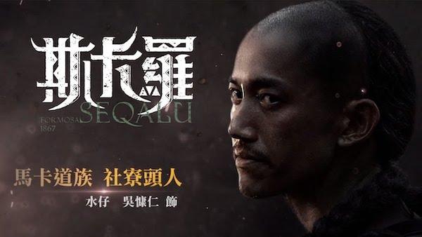 公視戲劇斯卡羅中,吳慷仁飾演馬卡道族。 圖片來源:公視
