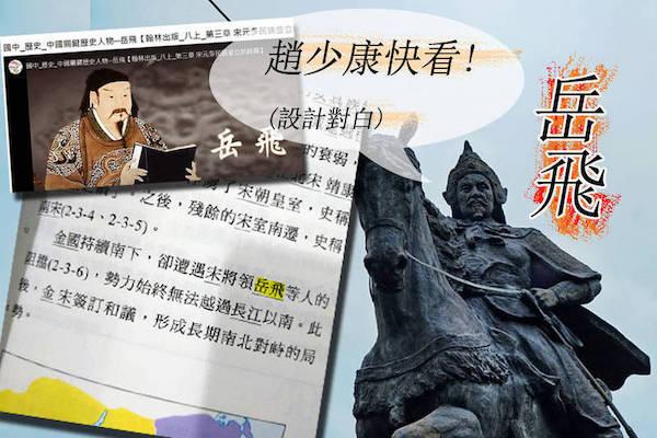 學生不識岳飛、孫中山? 圖片來源:自由時報