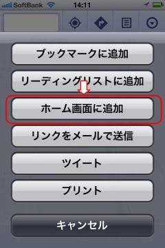 SafariでGoogleマップを使う ホームにショートカット追加