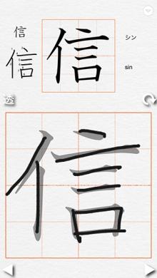 字の練習「信」